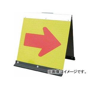 予約販売 グリーンクロス 蛍光高輝度二方向矢印板ハーフイエローグリーン面 赤矢印 1106040513(7837968), トントンモール b1437ebd