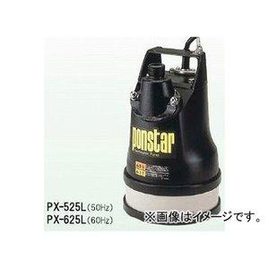 最安値級価格 工進 50Hz/KOSHIN ポンスター 120リットル/min ポンスター 50Hz 機種:PX-525L 工進/KOSHIN 取り寄せ商品のため納期確認後に発送, クニタチシ:b29bb416 --- ancestralgrill.eu.org