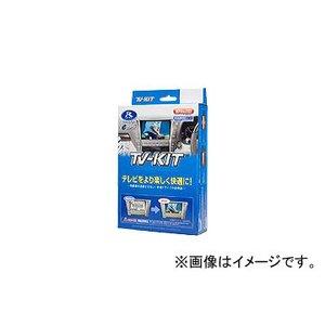 【限定価格セール!】 データシステム データシステム テレビキット オートタイプ TTA525 TTA525 JAN:4986651190429 トヨタ ランドクルーザープラド GRJ150W トヨタ・151W/TRJ150W 2009年09月~2013年08月 通常1~2週間前後で発送(土日祝日除く)/送料無料!, 早川町:d424d3f6 --- fukuoka-heisei.gr.jp