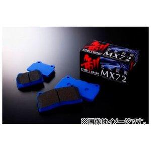 上品なスタイル エンドレス MX72 ブレーキパッド フロント・リアセット MX72 MX72400408 スカイライン フェアレディZ CPV35 フェアレディZ MX72400408 Z33 Z33 通常3営業日~1週間程で発送(土日祝日除く), 【メーカー包装済】:929c4cf2 --- pyme.pe