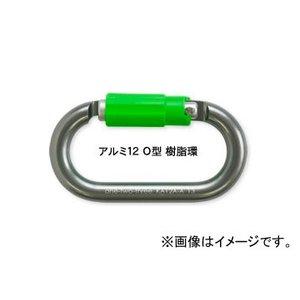 正規品 123/伊藤製作所 オートロック アルミ12 O型 樹脂環 KA12AP-A 入数:5個, 定番  2dfbfb3e