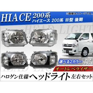 『2年保証』 AP ハロゲン仕様ヘッドライト オートレベライザー トヨタ ハイエース 200系 III型(後期) 標準/ワイドボディ 2010年08月~ 選べる2カラー AP-TN0322-ELECTRIC 入数:左右セット, 日本人気超絶の e921c7cd