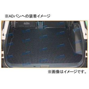 新品本物 エコノミー 荷室マット 1枚もの トヨタ ハイエース 標準/スーパーGL/5人 2004年08月~ 選べる2カラー ハイエース荷室07-1, ニシナリク ed965451