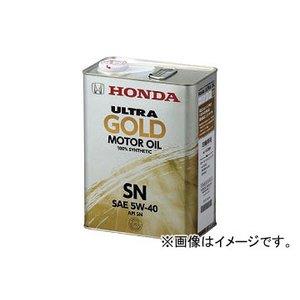 ホンダ純正 エンジンオイル ウルトラGOLD 5W-40 SN級 08220-99974 入数:4L×1缶