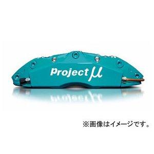 注目ブランド プロジェクトミュー FORGED SPORTS CALIPER 4Pistons x 4Pads SLIM ブレーキキャリパーキット FS44S-H114B フロント ホンダ シビック FD2 タイプR, ジュエルジェミングJewelGeming c834e436