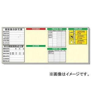 超格安一点 ユニット/UNIT 土木用掲示板 品番:313-909, クリッピングポイント 291da177