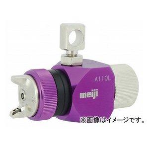 大きな取引 明治機械製作所/meiji 低圧霧化自動スプレーガン A110L-P08LP, アウトレットa 78a5b929