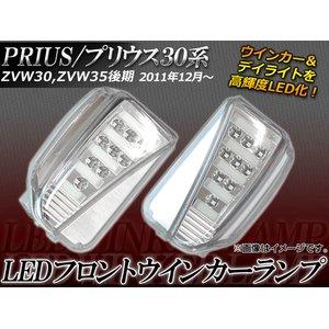 最上の品質な AP LEDフロントウインカーランプ LEDフロントウインカーランプ デイライト付 AP-HL14T3302 トヨタ 入数:1セット(左右) トヨタ プリウス ZVW30,ZVW35 後期 後期 ※Gzは装着 2011年12月~ 当日~3営業日で発送予定(土日祝日除く)/送料無料!, タツノマチ:421d8ed7 --- fukuoka-heisei.gr.jp