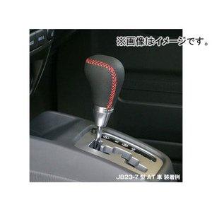 アピオ/APIO レザーシフトノブ(ゲートオートマ車用) 品番:6031-05 スズキ ジムニー JB23,JB43