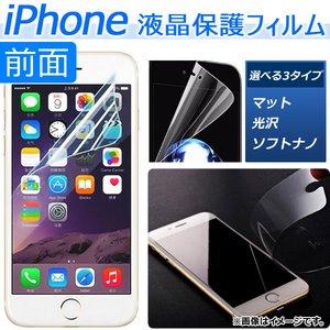 AP iPhone 液晶保護フィルムキズや汚れをガード!選べる3 タイプiPhone4 5 6 7 などAP TH901