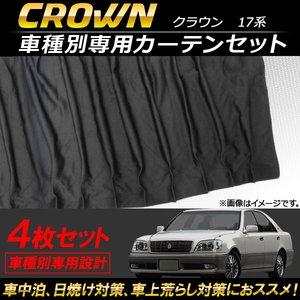 【オンラインショップ】 AP 車種別専用カーテンセット AP-SD252 入数:1セット(4枚) トヨタ クラウン 17系 1997年~2007年, 中区 b8348ba5
