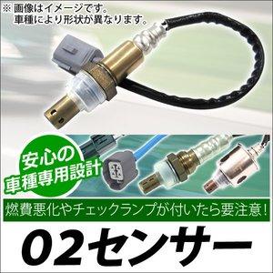 新作 AP O2センサー AP-O2SR-160 O2センサー ダイハツ EF-VE(DOHC) アトレーワゴン S220G・230G EF-VE(DOHC) ダイハツ 1999年06月~2002年01月 当日~3営業日で発送予定(土日祝日除く), ボルカノスパゲッチ:4b66376a --- pyme.pe