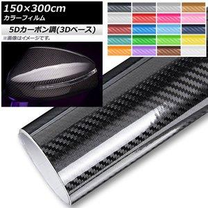 最上の品質な AP 選べる20カラー カラーフィルム 5Dカーボン調(3Dベース) 150×300cm AP 選べる20カラー AP-5TH3850-300 150×300cm 当日~3営業日で発送予定(土日祝日除く), DEROQUE due:a7c7ef0d --- wildbillstrains.com