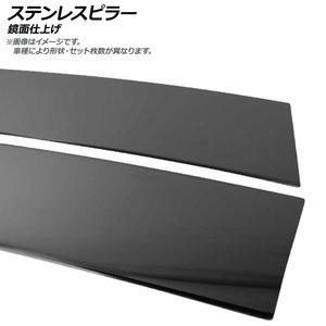 【超歓迎された】 AP ステンレスピラー ブラック 鏡面仕上げ AP-PILMR661-BK 入数:1セット(2枚) トヨタ ハイエース 200系, アパレル手芸のプロ用具 「匠」 f89772bd