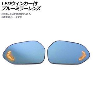 高級素材使用ブランド AP LEDウィンカー付ブルーミラーレンズ 流れるウィンカー 流れるウィンカー LEDウィンカー付ブルーミラーレンズ AP-LEDBM-005 入数:1セット(左右) マツダ アクセラ ハイブリッド ハイブリッド BYEFP 2013年11月~ 当日~3営業日で発送予定(土日祝日除く)/送料無料!, おまとめマーケット:d3ac072a --- fukuoka-heisei.gr.jp
