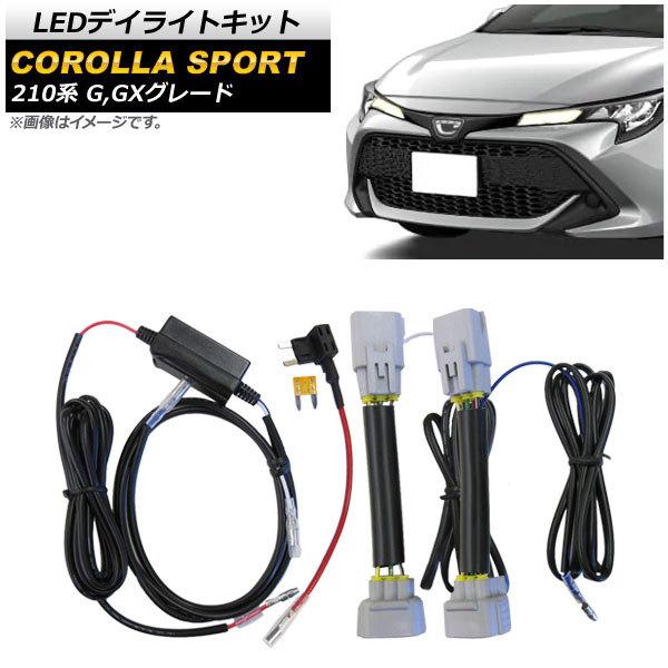 AP LEDデイライトキット