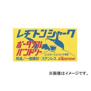 【爆売り!】 レヂトン/RESITON レヂトンシャーク 100V用 サイズ:1440 刃数:10/14,14/18 入数:5, Craft Mart 57b5b231