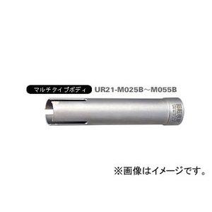 超話題新作 ユニカ/unika 多機能コアドリルUR21 マルチ UR-M(ボディ) 55mm UR21-M055B JAN:4989270283091, カーテンチアフル 67cb55ac