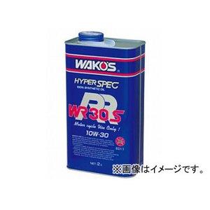 【送料無料】 WAKO'S/ワコーズ WR-S/ダブリューアールS WR30S 20L 品番:E016 SAE:10W-30, だいずデイズ 13e9c3e8