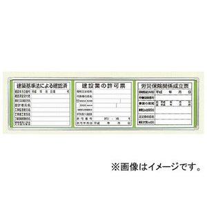 色々な ユニット/UNIT 表示板取付ベース(表示板・ベース板セット) 45×163cm 品番:303-11B, むせんや 5605f099