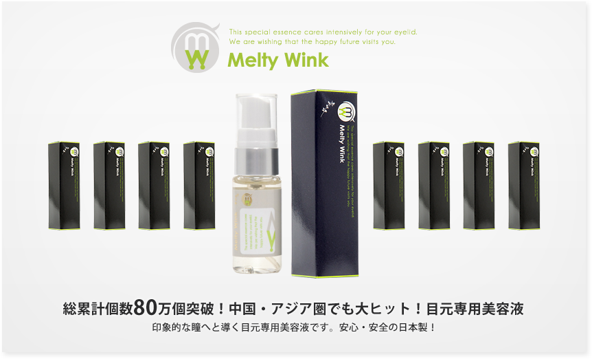 【目元専用美容液】メルティウィンク MeltyWink 17ml 3,218円(税込)