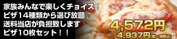 【送料無料】お得なピザ10枚セット