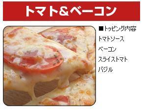 トマト&ベーコン