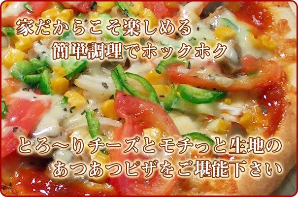 家だからこそ楽しめる 簡単調理でホックホク とろ~りチーズとモチっと生地のあつあつピザをご堪費ソ・ください