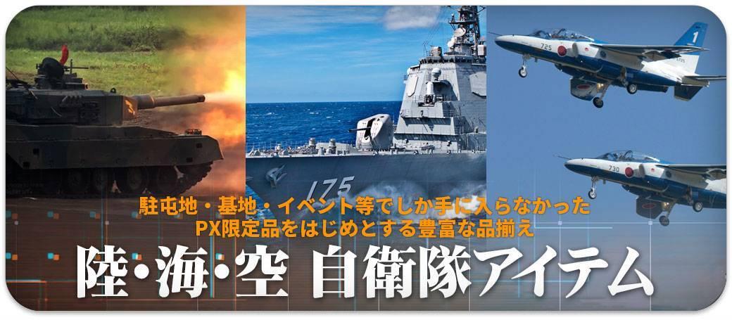 自衛隊グッズ ミリタリー将 公式 PX売店限定商品 通販