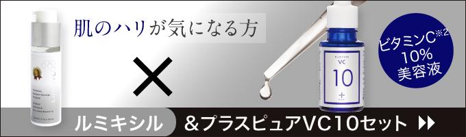 プラスピュアVC10セット