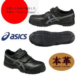 【値下げ】 ≪送料無料≫ASICS アシックス FFR_70S 安全靴 メンズ 【OTA】 【Y_KO】【shsai】, オマケ des shoes and bag e8d55d2c