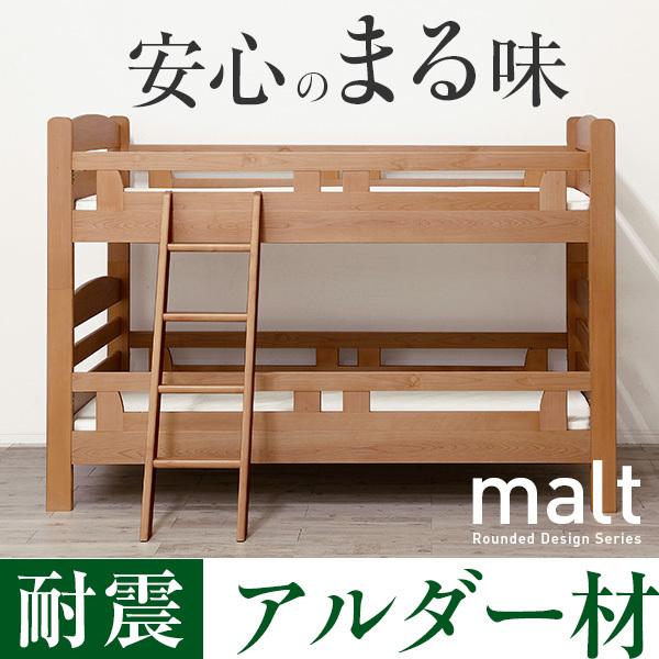 メーベル(Mobel)】二段ベッド2段ベット通販(子供用・大人用)の商品一覧