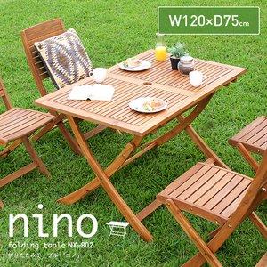 人気カラーの 折りたたみテーブル nino(ニノ) ガーデンテーブル 木製テーブル 折りたたみテーブル レジャーテーブル ピクニックテーブル nino(ニノ) ガーデンファニチャー アウトドア 簡易テーブル 木製 折りたたみ カフェ 庭 テラス 屋外 アウトドア 木製 パラソル使用可 おしゃれ ガーデン テーブル バルコニー ベランダ コンパクト アウトドアテーブル テラステーブル 折りたたみ式 エクステリア NX-802, 東粟倉村:5fe320e0 --- rise-of-the-knights.de