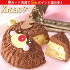 ウエルシア クリスマス ケーキ