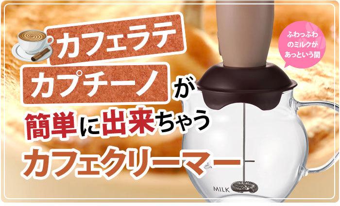 カフェラテ・カプチーノが簡単に出来ちゃうカフェクリーマー