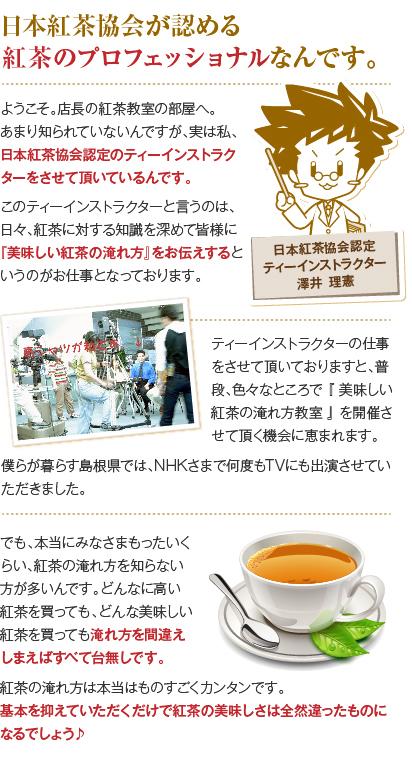 紅茶のプロフェッショナルなんです。