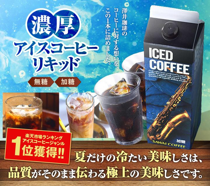 濃厚アイスコーヒーリキッド