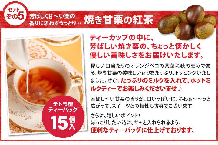焼き甘栗の紅茶