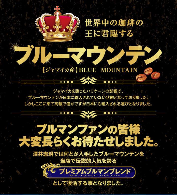 世界中の珈琲の王に君臨するブルーマウンテン