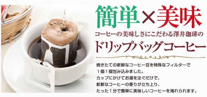 簡単美味 ドリップバッグコーヒー