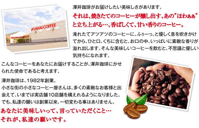 澤井珈琲がお届けしたい美味しさがあります