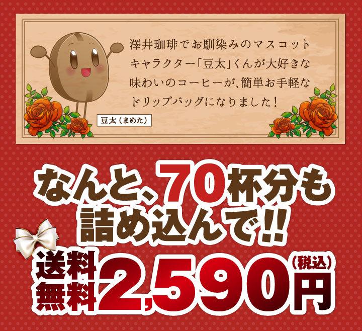 まめたくんが大好きな味わい2590円