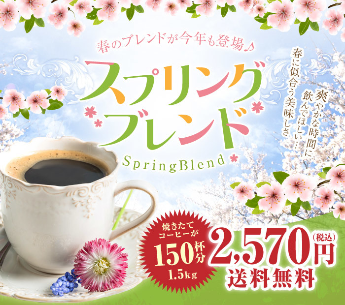 爽やかな時間に飲んで欲しい、春に似合う美味しさ