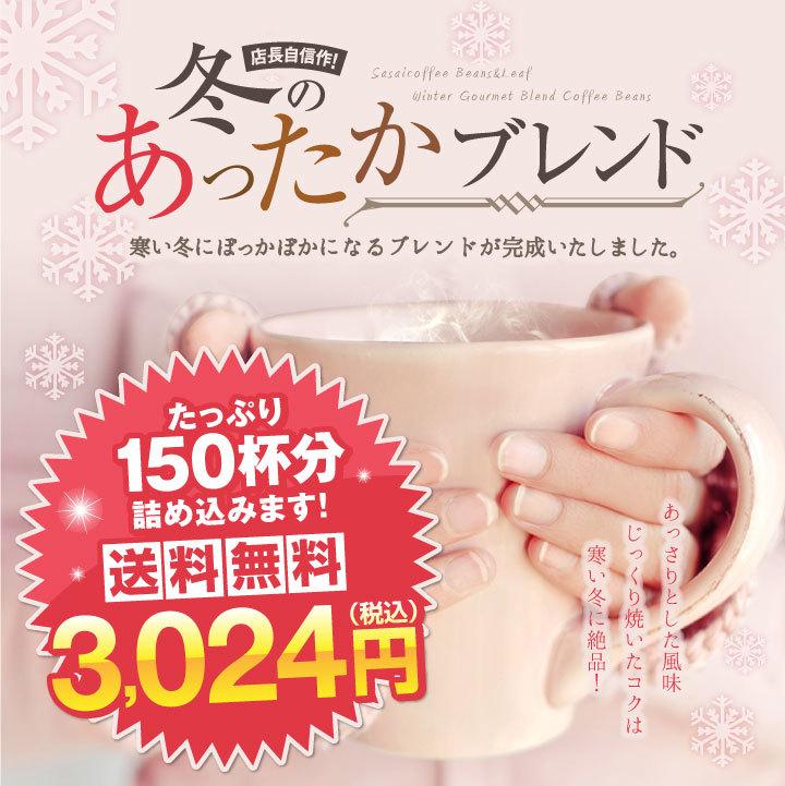冬のあったかブレンドコーヒー福袋
