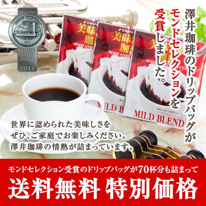 澤井珈琲のドリップバッグがモンドセレクションを受賞しました