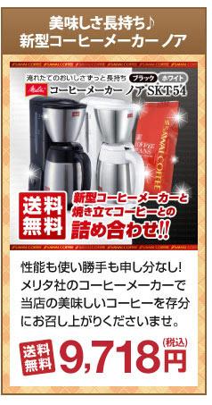ステンレスコーヒーメーカー