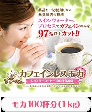 コーヒー豆20杯分