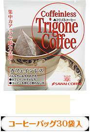 トリゴネコーヒーカフェインレス