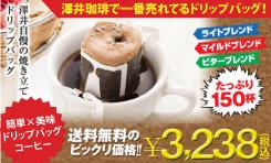 澤井珈琲で一番売れてるドリップコーヒー