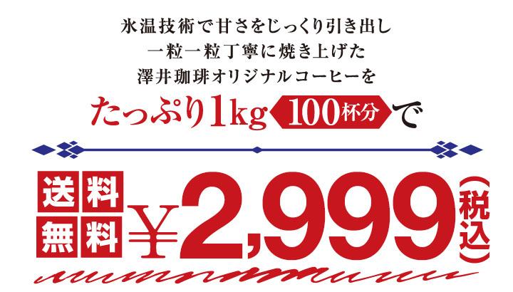 たっぷり1kgで2999円